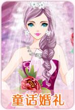 灰姑娘的童话婚礼