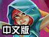 神秘的女巫师中文版