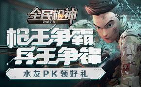 《全民枪神》主播水友PK赛!